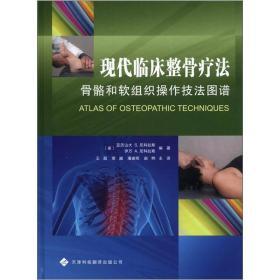 现代临床整骨疗法:骨骼和软组织操作技法图谱