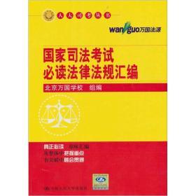 正版微残-人大司考丛书:国家司法考试必读法律法规汇编CS9787300132907