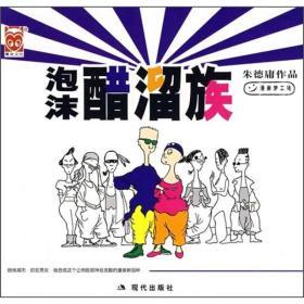 朱德庸都市生活漫画系列:醋溜族1