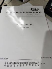 GB/T 16507.1-16507.8-2013-水管锅炉