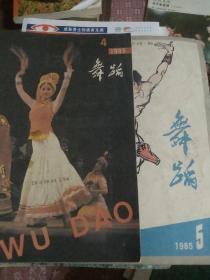 舞蹈。1985年第四期第五期。合售