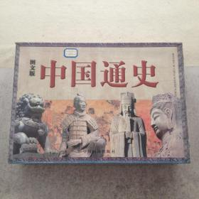 中国通史  全四卷