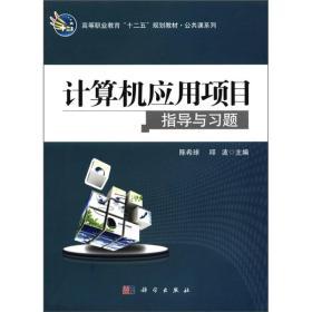 """高等职业教育""""十二五""""规划教材·公共课系列:计算机应用项目指导与习题"""