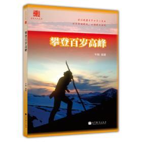 金色九九丛书:攀登百岁高峰