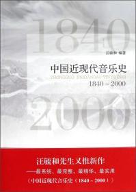 上海音乐学院出版社 中国近现代音乐史(1840—2000) 汪毓和 9787806927830