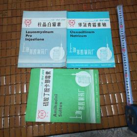 上海第四制药厂 药品商标 注射用 产品介绍 说明书 【 柱晶白霉素    硫酸丁胺卡那霉素  邻氯青霉素纳】  3本合售