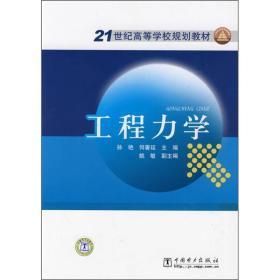 工程力学 孙艳何署廷 中国电力出版社 9787508390543