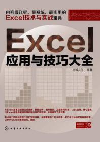 Excel应用与技巧大全