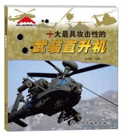 【正版书籍】国际尖端武器装备丛书:十大最具攻击性的武装直升机