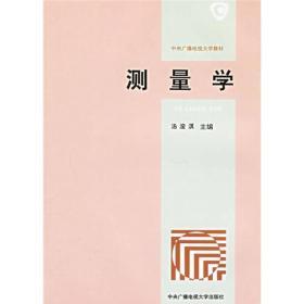 测量学 汤浚淇  国家开放出版社 9787304010881