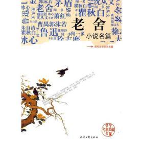 现代文学名家名篇:老舍小说名篇