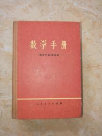 数学手册【精装】一版一印