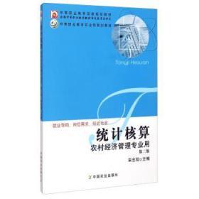 中等职业教育国家规划教材:统计核算农村经济管理专业用 第二版 9