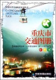 中国分省交通旅游系列丛书:重庆市交通图册