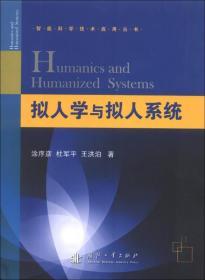 拟人学与拟人系统