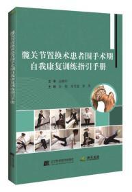 SJ髋关节置换术患者围手术期自我康复训练指引手册