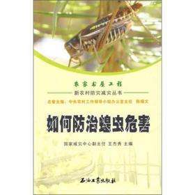 农家书屋工程新农村防灾减灾丛书:如何防治蝗虫危害