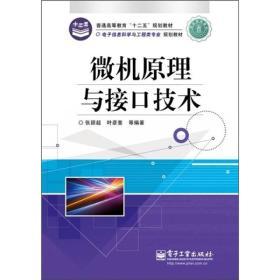 微机原理与接口技术 张颖超  9787121122293 电子工业出版社