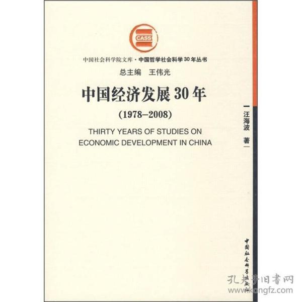 中国经济发展30年(1978-2008)