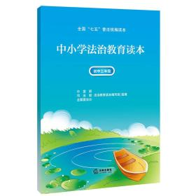 (19年教育部)中小学法治教育读本(初中三年级)