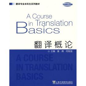 翻译概论:翻译专业本科生系列教材