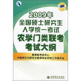 2009年全国硕士研究生入学统一考试农学门类联考考试大纲