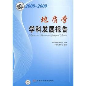 2008-2009地质学学科发展报告