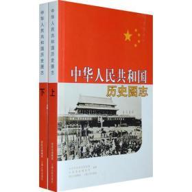 中华人民共和国历史图志