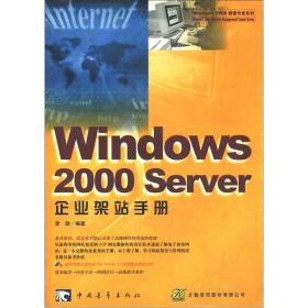 Windows 2000 Server企业架站手册
