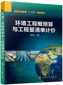 环境工程概预算与工程量清单计价(贾锐鱼)