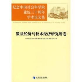 纪念中国社会科学院建院三十周年学术论文集:数量经济与技术经济研究所卷