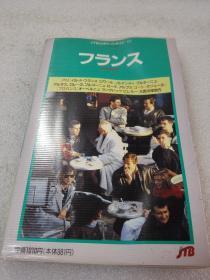 《JTBのボケットガイド112 フランス》JTB日本交通公社出版事业局 1990年1版10印 平装1册全