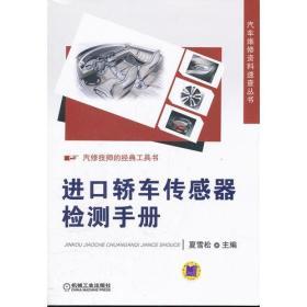 进口轿车传感器检测手册
