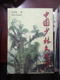 中国少林文化学(作者签赠有2处有印章) [精装 2000册]