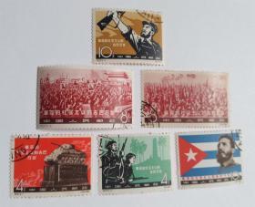 纪97 革命的社会主义古巴万岁盖销票全