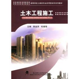土木工程施工 陈金洪 杜春海  9787562930358 武汉理工大学出版社