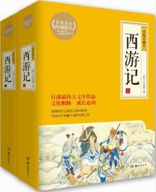 西游记(上下绣像珍藏本)/典藏馆古典系列