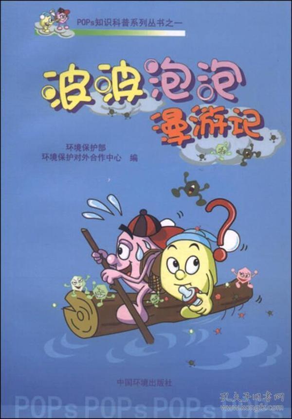 POPs知识科普系列丛书:波波泡泡漫游记