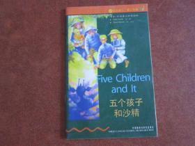书虫·牛津英汉双语读物: 五个孩子和沙精