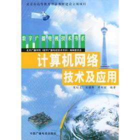 计算机网络技术及应用——数字广播电视技术书系