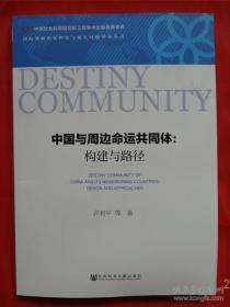 中国与周边命运共同体:构建与路径