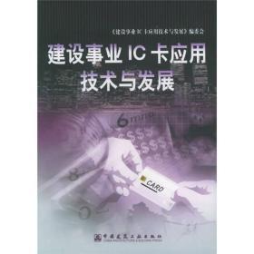 建�O事�IIC卡��用技�g】�c�l展