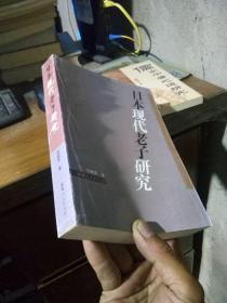 日本现代老子研究 2006年一版一印1000册  近全品  封面略褶皱