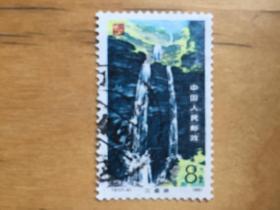 T.67 庐山风景(7-5) 三叠泉 (信销票)