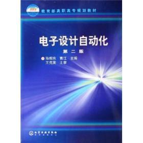 教育部高职高专规划教材:电子设计自动化(第2版)