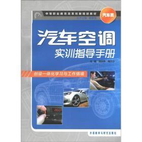 中等职业教育改革创新规划教材·汽车类:汽车空调实训指导手册
