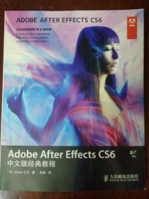 Adobe After Effects CS6中文版经典教程(含光盘)