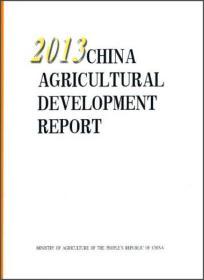 2013-CHINA AGRICULTURAL DEVELOPMENT REPORT-中国农业发展报告-(英文版)