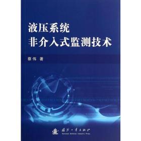 液压系统非介入式监测技术