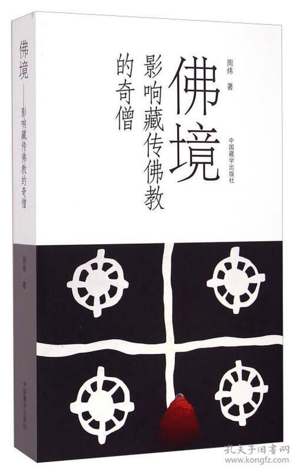 佛境:影响藏传佛教的奇僧